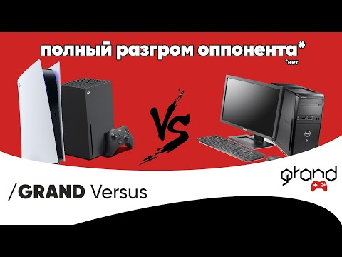 /GRAND Versus - ПК vs. Консоли - Правильное сравнение