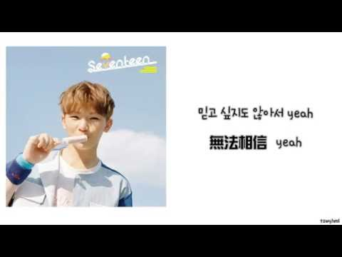 Download Youtube: [韓中字]SEVENTEEN WOOZI - SIMPLE