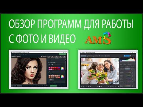 AMS Software - обзор программ для работы с фото и видео