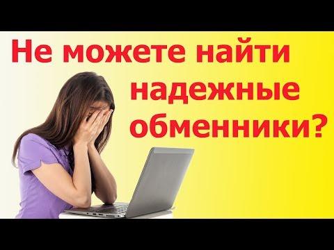 Как обменять WEBMONEY (WMZ-доллары) на Яндекс Деньги. БЕЗ РИСКА, С МИНИМАЛЬНОЙ КОМИССИЕЙ!