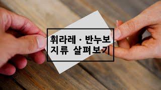 지류살펴보기 - 휘라레 / 반누보