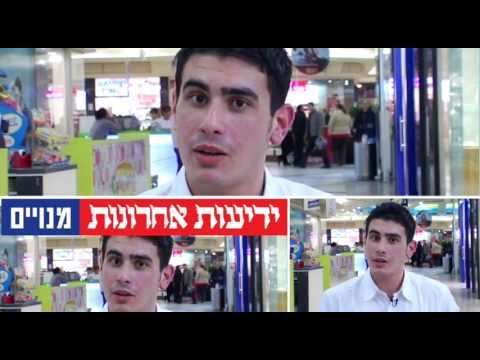 Yedioth Aharonot Subscribers