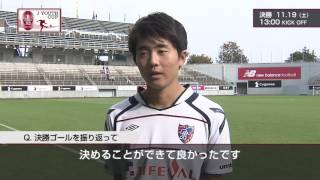 小林 真鷹(FC東京)「目標としている三冠を取れるように頑張っていきたい」【試合後インタビュー:Jユースカップ 準決勝】