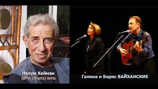 Галина и Борис Вайханские - Двойник/כפל (на иврите и русском)