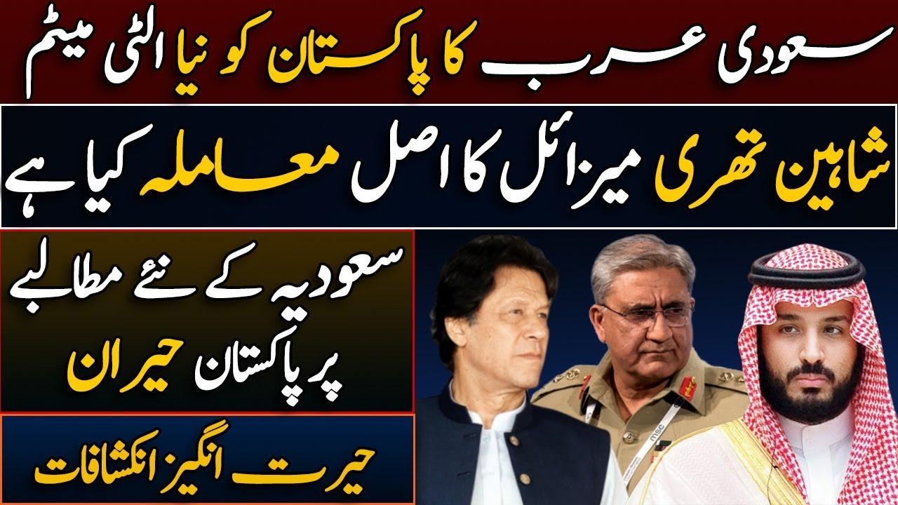 Download Saudi Arabia warns Pakistan | PM Imran Khan and Qamar Javed Bajwa made important decision.