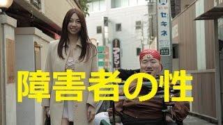 障害者の性に斬り込んだ話題作『暗闇から手をのばせ』主演 小泉麻耶イン...