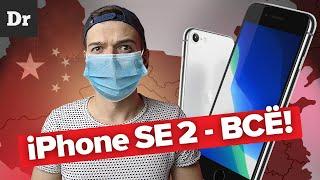 КОРОНАВИРУС ОТМЕНИЛ iPhone SE2 и Galaxy S20