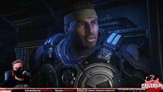 """Gears 5 - Начало войны c """"насекомыми"""""""