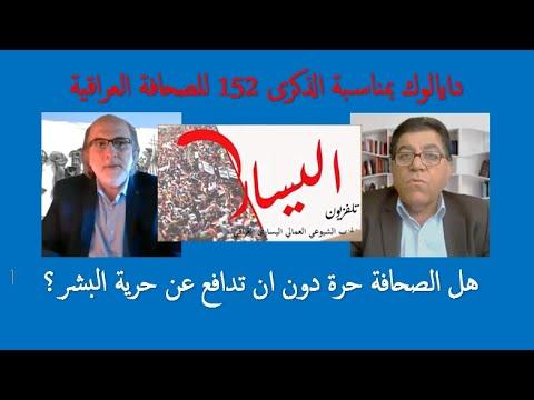 بمناسبة الذكرى 152 ليوم الصحافة العراقية: حرية الصحافة، ماذا تعني؟  - 05:51-2021 / 6 / 16