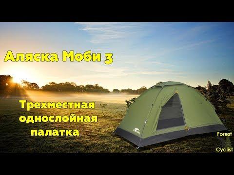 Бюджетная однослойная трехместная палатка Аляска Моби 3 (Alaska Mobi 3)