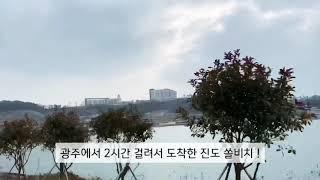 vlog | 진도 쏠비치 여행 (+할인꿀팁)