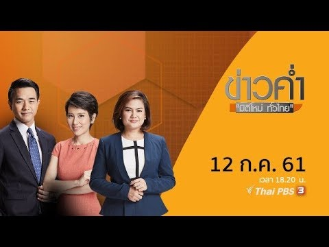 [Live] 18.20 น. #ข่าวค่ำมิติใหม่ทั่วไทย (12 ก.ค. 61)