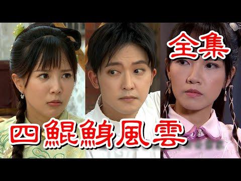台劇-戲說台灣-四鯤鯓風雲-全集