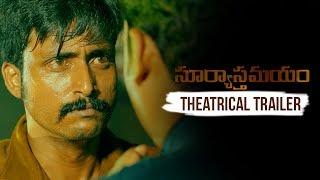 Suryasthamayam Movie Theatrical Trailer | Trishool, BANDI SAROJ KUMAR, Himansee, Kavya