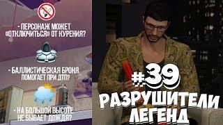 GTA 5 - РАЗРУШИТЕЛИ ЛЕГЕНД #39