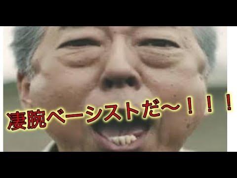 【岸部一徳・福原遥】全保連株式会社 岸部一徳!タイガースでベース!