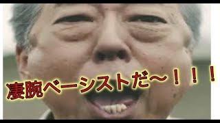 【岸部一徳・福原遥】全保連株式会社 岸部一徳!タイガースでベース! ...