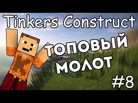 Как сделать топовый молот и лопату - Гайд по Tinkers Construct 1.12.2 #8