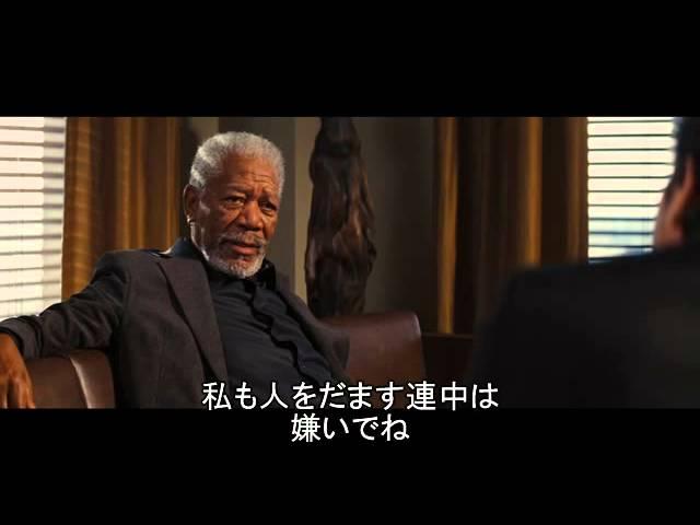 映画『グランド・イリュージョン』エクステンデッド・バージョン追加映像