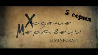 Сериал Ходячие мертвецы в Minecraft | 5 серия