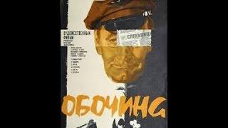 Обочина (1978) фильм смотреть онлайн
