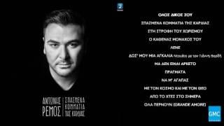 Αντώνης Ρέμος - Όλος Δικός Σου | Antonis Remos - Olos Dikos Sou (New Album 2016)