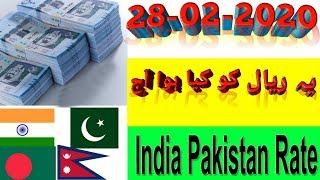28 February 2020 Saudi Riyal Exchange Rate, Today Saudi Riyal Rate, Sar to pkr, Sar to inr