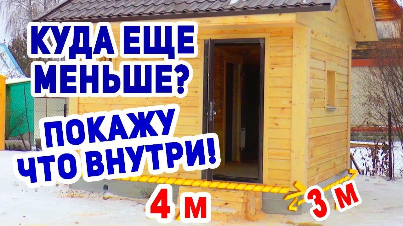 Русская баня МИНИМАЛЬНЫЕ размеры! КОМФОРТНАЯ и ДЕШЕВАЯ БАНЬКА!
