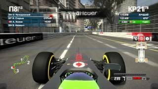 F1 2012 - 9-ый этап 4-ого сезона (Гран-при Монако)