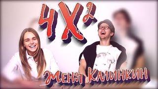 4х2 SmetanaTV