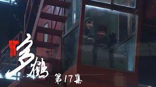 小姨多鹤 17 | Auntie Duohe 17 (主演:孙俪 姜武 闫学晶)