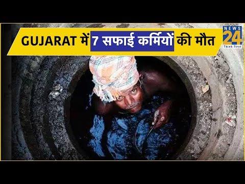 Gujarat में 7 सफाई कर्मियों की मौत