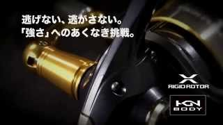 Promo video New Shimano 15 TWIN POWER SW