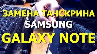 Замена тачскрина Samsung Galaxy Note 10.1 (GT-N8000) (How to replace the touchscreen)