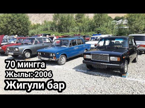 Машина бозор ОШ 26/07/2020 Жигули 06/07 Нархлари