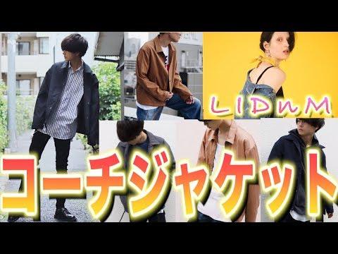 秋は絶対コーチジャケット!!(LIDnMでレディースが始動!?)