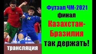 Футзал ЧМ2021 Финал Трансляция Казахстан Бразилия