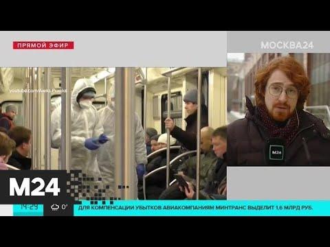 Пранк на тему коронавируса в метро обсуждают в соцсетях - Москва 24