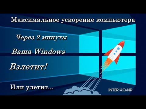 ✅ Как ускорить Windows: ускорение компьютера и ускорение ноутбука