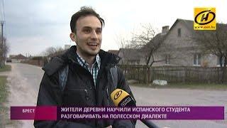Обложка Испанец научился разговаривать на белорусском языке с полесским акцентом