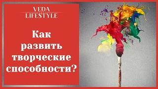 Елена Шмакова. Творческие способности. Как развить?