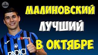 С кем соревновался Малиновский за звание лучшего игрока Аталанты Новости футбола Украины