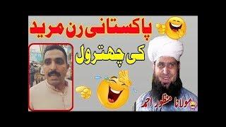 Pakistani Run Mureed Ki Dhulai By Molana Shere Punjab   Manzoor Ahmed Sahib   2018