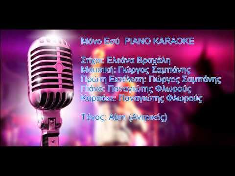 Γιώργος Σαμπάνης - Μόνο Εσύ - Piano Karaoke