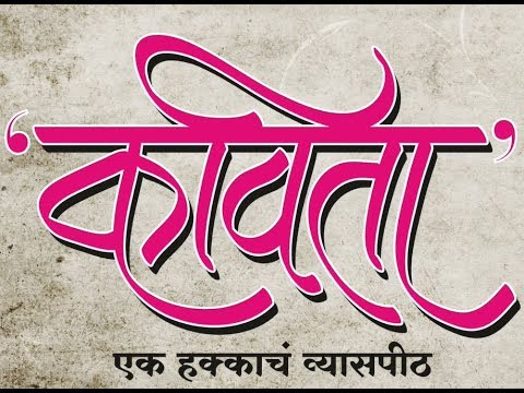 Marathi Kavita | मराठी कविता Trailer   - Reverb Katta