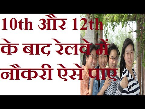 ssiet |12th ke baad kya kare  | 10th ke baad kya kare in hindi | 10th & 12th baad railway me job