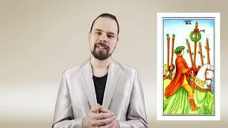 Уроки Таро. Шестерка Жезлов. ДЗ-3. Василий Попов