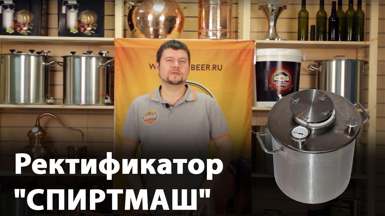 Варка пива на пивоварне GRAINFATHER. Видео-инструкция. - YouTube