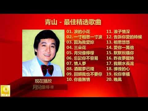 青山 Qing Shan - 最佳精选歌曲 Zui Jia Xing Xuan Gequ