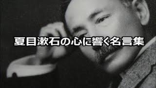 夏目漱石の名言集をまとめました。 本名「金之助」。筆名の漱石は頑固者...